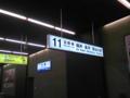 大阪11番のりばなう