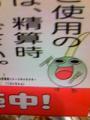 福山市環境イメージキャラクター「くわいちゃん」発見!