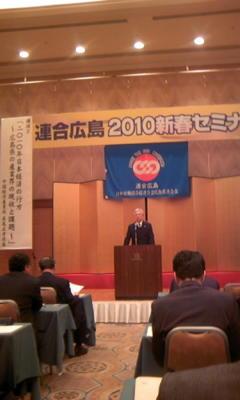 連合広島「2010新春セミナー」なう。