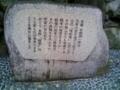 電車賃カットで魚崎〜住吉歩いてたら、初めて気がついた。文豪谷崎潤