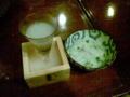 七草粥と日本酒なう!