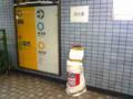 日本橋駅なう。浅草線遅延の模様。と、ふと振り返ったら、がんじがら
