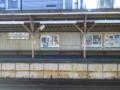 青梅線東中神駅で電車待ちなう。昔ながらの駅の木でできた屋根や柱、