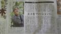 今日の 山形ローカル新聞に環境問題で教授が。 @skmt09 モア・トゥリー