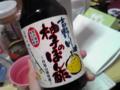 関西組へ伝令、高知の友達からぽん酢貰ったよー!鍋のとき持っていく