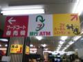 香芝(西名阪道)PAなう。PA内に神座ラーメンがある。スゲー。