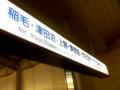 この行き先掲示って良く考えると凄く分散してるよな。 #keisei #train