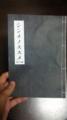 明日の新刊できたー!和綴じ本です。どう考えてもお手伝いしてもらわ