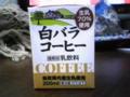 白バラコーヒー!