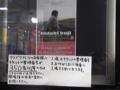 渋谷クラブクアトロ到着☆カジ君モードで楽しむべ(^o^)/
