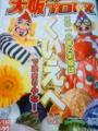 今日届いてた、今月の月刊大阪プロレスの表紙。ブログには明日うぷし