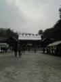 北海道神宮なぅ。 何年ぶりかの初詣なり。