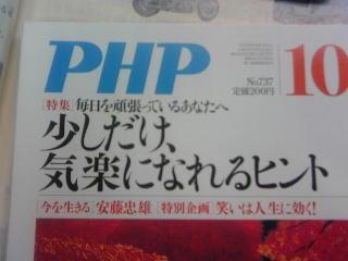 最近よく聞く「PHP」って絶対これのことだよねっ!!(キラッ☆彡)