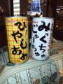 帰ってから飲む用のみっくちゅじゅーちゅ&ひやしあめ:各120円くらい
