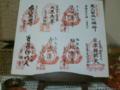モバツィッターから写真投稿をトライ。今日七福神巡りの御朱印色紙。