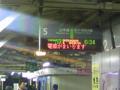 東京駅到着 山手線に乗車