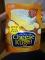 Cheese Kugelというスナック菓子を食べてみた。く、臭い!