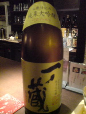 一ノ蔵 山廃純米大吟醸なう 平日から日本酒(秘)