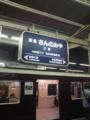 鳥取はまかぜが駅を出た。