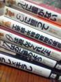 またいっぱい入荷してたからゴソッと買ってきた!新書だと105円なんだ