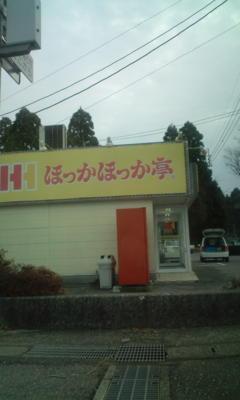 Hotto Mottoじゃない!レアっす(笑)