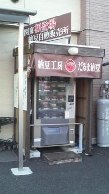納豆自販機@JAひたちなか津田なぅ