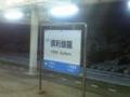 インパクトのある駅名