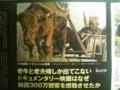 『牛の鈴音』、とても素敵なドキュメンタリー映画でした。