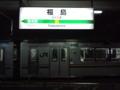 雪の福島駅なう。