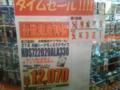 2TBの日立製ハードディスクが12970円、秋葉原ツクモ