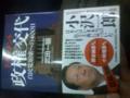 帰りの電車で、TBSラジオ国会担当記者の武田 一顯氏が書いた『ド