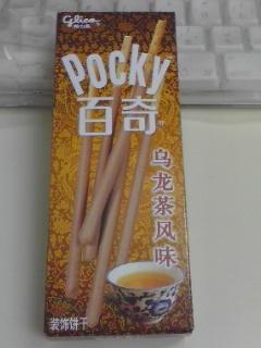 今日のおやつは誰ぞの出張土産のウーロン茶味ポッキー。