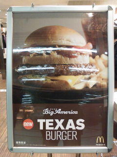 南海難波駅内マクドにてテキサスバーガーを食べたなう。スモーキーベ