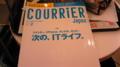 東京で暇つぶしに買った雑誌。クーリエ・ジャポン。特集は「 次の、