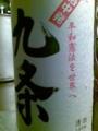因みに京都の酒ですが、京都の「九条」ではなくて、「憲法第九条」の