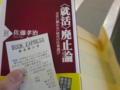 .@kojisato515 東京駅八重洲南口改札入ってすぐの駅ナカ本屋にて平積みで