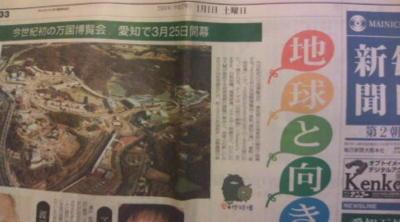 2005年正月、愛知万博開催を伝える新聞