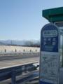 中央道茅野バス停なう  くうきがちがう…!
