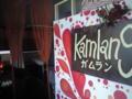 kamlangと書いてガムラン、足裏マッサージ練習だい終了なう!