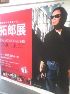 道頓堀・中座くいだおれビル4Fで『吉田拓郎展』。過去のライブのミ