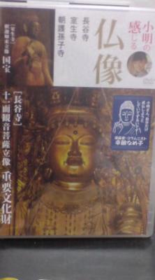 @akarusan ☆『小明の感じる仏像』☆第三弾きたぞ!!