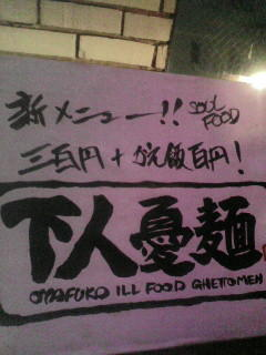 ghetto men!危ない!親不孝ill food!!