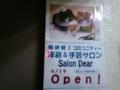 4/19 Salon Dear OPEN