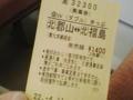 (北)郡山−(北)福島Wきっぷ!