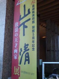 明日から開催となる「山下清」の企画展をプレス取材 at 長崎県美術館