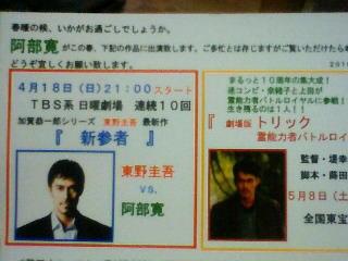 阿部寛さん。Aスタジオに出演されてました。スタッフを大切にされる