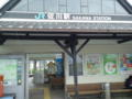 仁淀川町から 町の車で 佐川駅まで 送ってもらった。 佐川から 電車で