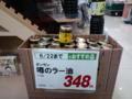 ダンゼンの食べるラー油。生協中央店にあったそうです。
