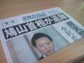 池上彰の学べるニュースで号外を紹介してるので沖縄タイムスも。
