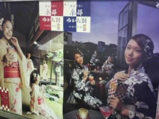 阪急の夏は、京都ゆかた割の常連キャラクター、ソニンちゃんのゆかた